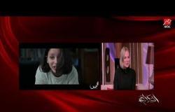 """شيرين رضا لـ عمرو أديب: أنا ما بخافش.. وهذا سبب قبولي فيلم """"الضيف"""""""