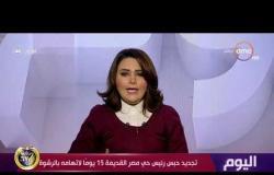 اليوم - تجديد حبس رئيس حي مصر القديمة 15 يوماً لاتهامه بالرشوة