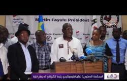 الأخبار – المحكمة الدستورية تعلن تشيسيكيدي رئيسا للكونغو الديمقراطية