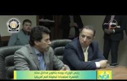 8 الصبح - رئيس الوزراء يوجه بتطوير مداخل ستاد القاهرة استعداداً لبطولة أمم إفريقيا