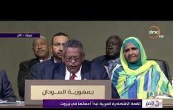 الأخبار - القمة الإقتصادية العربية تبدأ أعمالها في بيروت