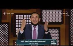 لعلهم يفقهون - الشيخ رمضان عبدالمعز يروي قصة حكمة وعدل النجاشي مع المسلمين