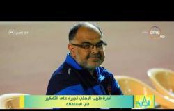8 الصبح - أهم وآخر الأخبار الرياضية اليوم بتاريخ 21 - 1 - 2019
