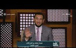 لعلهم يفقهون - الشيخ رمضان عبد المعز: أرجو أن تصل رسالتي إلى كل أم استشهد ابنها