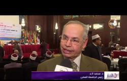 الأخبار - المؤتمر الدولي الـ 29 للمجلس الأعلى للشؤون الإسلامية يختتم أعماله بعدة توصيات