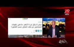عمرو أديب يسأل: من المسئول عن الطلاء صاحب الشقة أم صاحب العمارة
