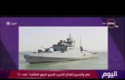 """اليوم - وصول عناصر من القوات البحرية والجوية المصرية للمشاركة في تدريب """" حمد - 3 """""""