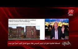 عمرو أديب يكشف مفاجأة : قانون لطلاء المنازل لم يطبق من 2008