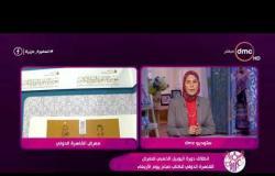 السفيرة عزيزة - انطلاق دورة اليوبيل الذهبي لمعرض القاهرة الدولي للكتاب صباح يوم الأربعاء