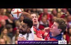 الأخبار - المنتخب الوطني يواجه الدنمارك في كأس العالم لكرة اليد