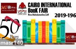 معرض القاهرة الدولي للكتاب يفتح أبوابه أمام الجمهور غدا الأربعاء