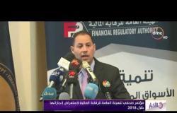 الأخبار - مؤتمر صحفي للهيئة العامة للرقابة المالية لاستعراض إنجازاتها خلال 2018