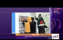 الأخبار - الرئيس السيسي يفتتح اليوم معرض القاهرة الدولي للكتاب