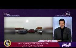 اليوم - المتحدث بإسم ميناء الإسكندرية : تكدس السيارات لا يؤثر على الحركة في الميناء