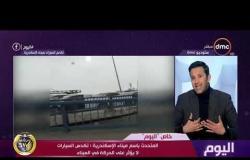 اليوم - نقاش المتحدث بإسم ميناء الإسكندرية وخبير السيارات/ محمد شتا حول تكدس السيارات في الميناء