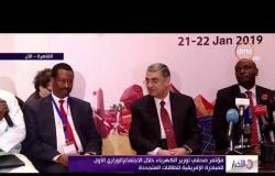 الأخبار - مؤتمر صحفي لوزير الكهرباء خلال الاجتماع الوزاري الأول للمبادرة الإفريقية للطاقات المتجددة