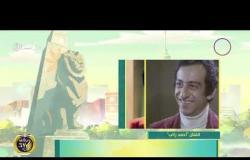 """8 الصبح - فقرة أنا المصري عن """" الفنان .. أحمد راتب """""""
