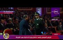 تغطية خاصة - الرئيس السيسي يتوجه بإطلاق بوابة وزارة الداخلية على شبكة المعلومات الدولية (الإنترنت)