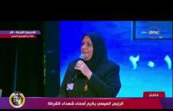 تغطية خاصة - والدة الشهيد أشرف إبراهيم محمد : كانوا بيلقبوه بأسد سيناء ودفع حياته فداءً لمصر