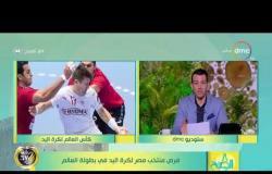 8 الصبح - فرص منتخب مصر لكرة اليد في بطولة العالم