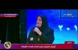 الرئيس السيسي يكرم أسر شهداء الشرطة - تغطية خاصة