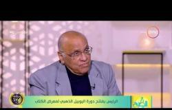 8 الصبح - الكاتب والأديب/ يوسف العقيد - يتحدث عن مزايا معرض القاهرة الدولي للكتاب