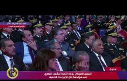 السيسي في ختام كلمته : سنستمر شعباً وحكومة للتصدي للإرهاب ومواصلة الحرب على الفساد  - تغطية خاصة