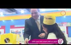 السفيرة عزيزة - الرئيس عبد الفتاح السيسي يتفقد معرض الكتاب