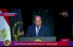 """الرئيس السيسي """" مصر آمنة سالمة مستقرة بفضل الله عليها """" - تغطية خاصة"""