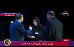 """تغطية خاصة - بكاء والدة """" الشهيد محمدي رجب الحسيني """" أثناء تكريم الرئيس السيسي لشهداء الشرطة"""