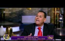 مساء dmc - د.محمد عمران |الهيئة الرقابية هدفها هو الاشراف والرقابة على الكيانات المالية غير المصرفية