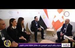 الأخبار - مدبولي يلتقي الرئيس السويسري على هامش فعاليات منتدى دافوس