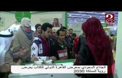 الجناح السعودي بمعرض القاهرة الدولى للكتاب يعرض رؤية المملكة 2030