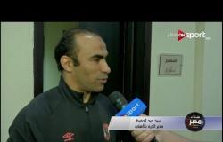 تصريحات سيد عبد الحفيظ المثيرة بعد فوز الاهلي علي انبي 2 - 1 في الدوي المصري