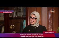 مصر تقود إفريقيا - مصر بدأت بعمل شبكة الرعاية الأساسية والإهتمام بصحة الأم والطفل