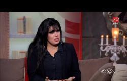 فيفي عبده: الراقصات اختفوا.. ووزارة السياحة استعانت بنا لتمثيل مصر في الخارج