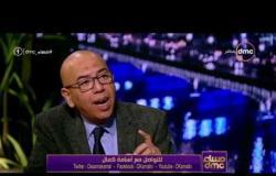 مساء dmc - د/ نرمين خضر : يجب استغلال الحالة الإيجابية للمواطن لتعاونه مع الجهات الامنية