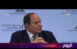 اليوم - الرئيس السيسي: الدولة المصرية تستهدف ترسيخ قيم التسامح والعيش المشترك