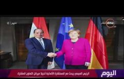 اليوم - الرئيس السيسي يبحث مع المستشارة الألمانية أنجيلا ميركل التعاون المشترك