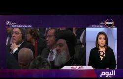 اليوم - د. عبدالمنعم سعيد: خطاب الرئيس السيسي في مؤتمر ميونيخ قدم رؤية مصر في ملف مكافحة الإرهاب