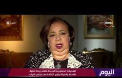 اليوم - النائبة هبة هجرس: التعديلات الدستورية الجديدة تحفظ الحقوق السياسية لذوي الإعاقة