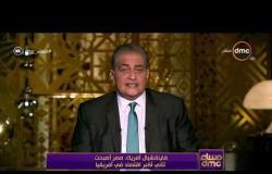 مساء dmc - فاينالنشيال أفريك : مصر أصبحت ثاني أكبر اقتصاد في أفريقيا