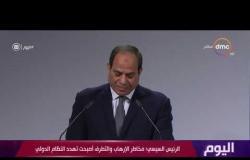 اليوم - الرئيس السيسي يلقي كلمة مصر وإفريقيا في الجلسة الافتتاحية لمؤتمر ميونيخ للسياسات الأمنية