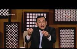 لعلهم يفقهون - الشيخ رمضان عبد المعز: الفكر لا يواجه إلا بالفكر والحكمة ضالة المؤمن