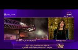 مساء dmc - الحماية المدنية تسيطر على حريق عقار من 7 طوابق في مدينة النور بالقاهرة