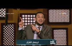 الشيخ رمضان عبدالمعز: الصحابة ليسوا معصمون لكنهم خط أحمر