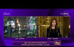 مراسل dmc  محمد رياض : 12 سيارة إطفاء وصلوا للسيطرة على حريق عقار بمدينة النور