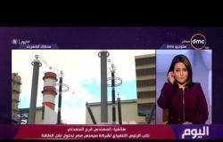 اليوم - سيمنس تستكمل بناء امتداد محطة محولات توشكى تمهيدا للربط الكهربي بين مصر والسودان