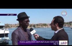 الأخبار - تواصل فعاليات مهرجان أسوان الدولي للثقافة و الفنون بمشاركة 16 دولة