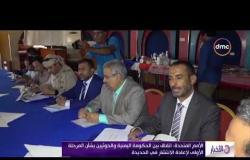 الأخبار - اتفاق بين الحكومة اليمنية و الحوثيين بشأن المرحلة الأولى لإعادة الانتشار بالحديدة